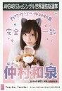 【中古】生写真(AKB48・SKE48)/アイドル/SKE48 仲村和泉/CD「Teacher Teacher」劇場盤特典生写真