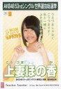 【25日24時間限定!エントリーでP最大26.5倍】【中古】生写真(AKB48・SKE48)/アイドル/SKE48 上妻ほの香/CD「Teacher Teacher」劇場盤特典生写真