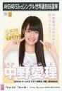 【中古】生写真(AKB48・SKE48)/アイドル/SKE48 中野愛理/CD「Teacher Teacher」劇場盤特典生写真