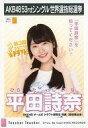 【中古】生写真(AKB48・SKE48)/アイドル/SKE48 平田詩奈/CD「Teacher Teacher」劇場盤特典生写真