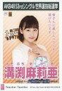 【中古】生写真(AKB48・SKE48)/アイドル/NMB48 溝渕麻莉亜/CD「Teacher Teacher」劇場盤特典生写真