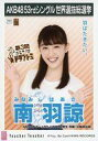 【エントリーで全品ポイント10倍!(8月18日09:59まで)】【中古】生写真(AKB48・SKE48)/アイドル/NMB48 南羽諒/CD「Teacher Teacher」劇場盤特典生写真