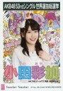 【中古】生写真(AKB48・SKE48)/アイドル/HKT48 小田彩加/CD「Teacher Teacher」劇場盤特典生写真