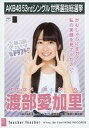【中古】生写真(AKB48・SKE48)/アイドル/HKT48 渡部愛加里/CD「Teacher Teacher」劇場盤特典生写真