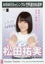 【中古】生写真(AKB48・SKE48)/アイドル/HKT48 松田祐実/CD「Teacher Teacher」劇場盤特典生写真