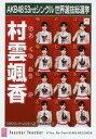 【中古】生写真(AKB48・SKE48)/アイドル/NGT48 村雲颯香/CD「Teacher Teacher」劇場盤特典生写真