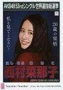【中古】生写真(AKB48・SKE48)/アイドル/NGT48 西村菜那子/CD「Teacher Teacher」劇場盤特典生写真