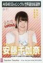 【中古】生写真(AKB48・SKE48)/アイドル/NGT48 安藤千伽奈/CD「Teacher Teacher」劇場盤特典生写真