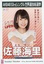 【中古】生写真(AKB48・SKE48)/アイドル/NGT48 佐藤海里/CD「Teacher Teacher」劇場盤特典生写真
