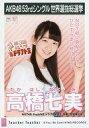 【中古】生写真(AKB48・SKE48)/アイドル/NGT48 高橋七実/CD「Teacher Teacher」劇場盤特典生写真