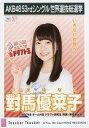 【中古】生写真(AKB48・SKE48)/アイドル/NGT48 對馬優菜子/CD「Teacher Teacher」劇場盤特典生写真