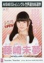 【中古】生写真(AKB48・SKE48)/アイドル/NGT48 藤崎未夢/CD「Teacher Teacher」劇場盤特典生写真【タイムセール】