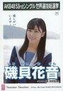 【中古】生写真(AKB48・SKE48)/アイドル/STU48 磯貝花音/CD「Teacher Teacher」劇場盤特典生写真