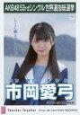 【エントリーでポイント10倍!(9月26日01:59まで!)】【中古】生写真(AKB48・SKE48)/アイドル/STU48 市岡愛弓/CD「Teacher Teacher」劇場盤特典生写真