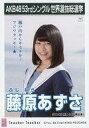 【中古】生写真(AKB48・SKE48)/アイドル/STU48 藤原あずさ/CD「Teacher Teacher」劇場盤特典生写真