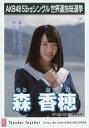 【エントリーでポイント10倍!(12月スーパーSALE限定)】【中古】生写真(AKB48・SKE48)/アイドル/STU48 森香穂/CD「Teacher Teacher」劇場盤特典生写真