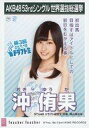 【中古】生写真(AKB48・SKE48)/アイドル/STU48 沖侑果/CD「Teacher Teacher」劇場盤特典生写真【タイムセール】
