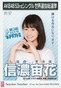【中古】生写真(AKB48・SKE48)/アイドル/STU48 信濃宙花/CD「Teacher Teacher」劇場盤特典生写真