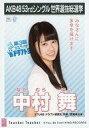 【エントリーでポイント10倍!(9月11日01:59まで!)】【中古】生写真(AKB48・SKE48)/アイドル/STU48 中村舞/CD「Teacher Teacher」劇場盤特典生写真