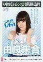 【中古】生写真(AKB48・SKE48)/アイドル/STU48 由良朱合/CD「Teacher Teacher」劇場盤特典生写真