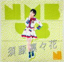 【中古】タオル・手ぬぐい(女性) 須藤凜々花(NMB48)