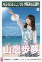 【中古】生写真(AKB48・SKE48)/アイドル/AKB48 山邊歩