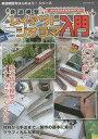 【中古】ホビー雑誌 鉄道模型レイアウト・ジオラマ入