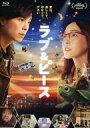【中古】邦画Blu-ray Disc ラブ&ピース スタンダ...