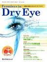 【中古】単行本(実用) ≪健康 医療≫ Frontiers in Dry Eye Vol.13 No.1【タイムセール】【中古】afb
