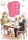【中古】B6コミック 味噌汁でカンパイ!(6) / 笹乃さい
