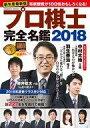 【中古】カルチャー雑誌 プロ棋士完全名鑑