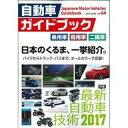 【中古】車 バイク雑誌 自動車ガイドブック 2017-2018 vol.64