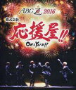 【中古】その他Blu-ray Disc A.B.C-Z / ABC座2016 株式会社応援屋!!〜OH&YEAH!!〜
