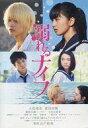 【中古】邦画Blu-ray Disc 溺れるナイフ Blu-...