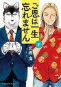 【中古】B6コミック ご恩は一生忘れません(1) / 北郷海
