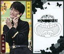 【中古】コレクションカード(男性)/舞台...