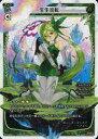 【中古】ウィクロス/PR/緑/アーツ/ウィクロスマガジンVol.9付録 PR-458 PR : 生生流転
