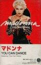 【エントリーでポイント10倍!(1月お買い物マラソン限定)】【中古】ミュージックテープ マドンナ / YOU CAN DANCE【タイムセール】