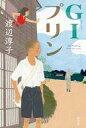 【中古】単行本(小説 エッセイ) ≪日本文学≫ GIプリン / 渡辺淳子【中古】afb