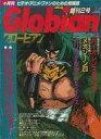 【中古】アニメ雑誌 月刊 Globian グロービアン 創刊2号 1986年7月号
