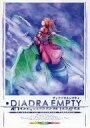 【中古】同人GAME CDソフト DIADRA EMPTY ver1.54PLUS / ふろーずんおーぶ
