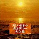 【中古】BGM CD インストゥルメンタル / 美しい日本の...