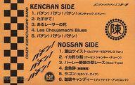 【中古】ミュージックテープ クレイジーケンバンド / ポンチャック・ディスコ 第一集 パチン! パチン! パチン!