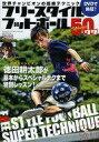 【中古】ムックその他 ≪趣味 雑学≫ DVD付)DVDで熱狂 フリースタイルフットボール