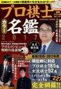 【中古】ムックその他 ≪趣味・雑学≫ 17 プロ棋士カラー名鑑