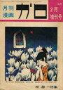 【中古】アニメ雑誌 ガロ 1970年2月臨時増刊号 No.72