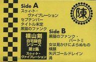 【中古】ミュージックテープ 横山剣 / 自宅録音 第二集 スウィート・ヴァイブレーション