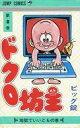 【中古】少年コミック ドクロ坊主(8) / ビッグ錠