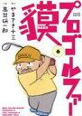 【エントリーでポイント10倍!(12月スーパーSALE限定)】【中古】B6コミック プロゴルファー貘(6) / 高井研一郎