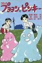 【中古】B6コミック コミック プヨヨンとピンキー / 沼田清